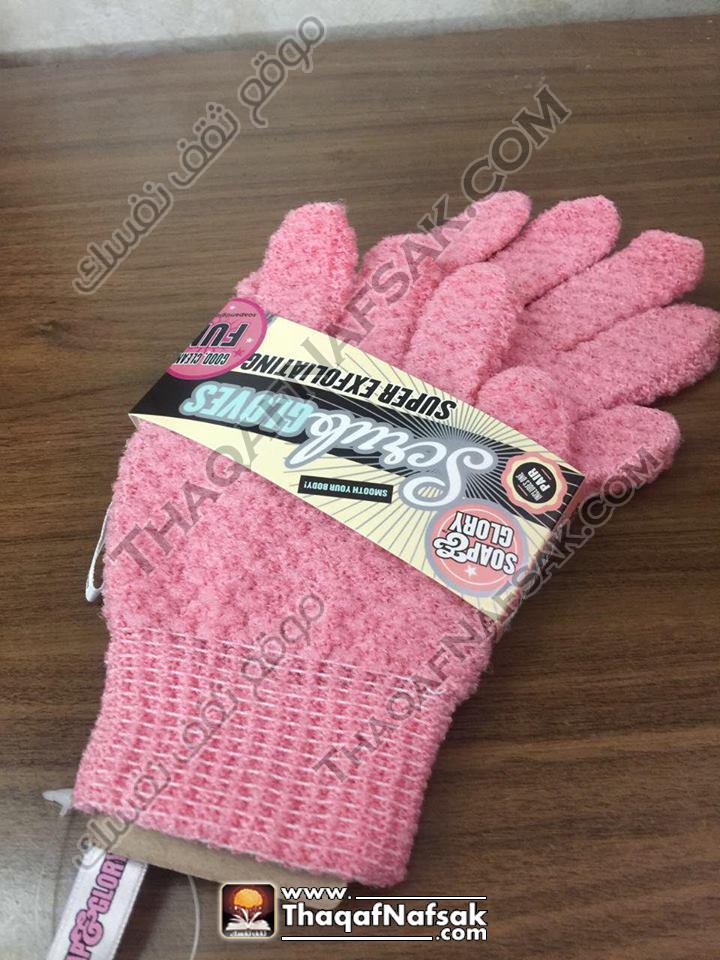 Soap And Glory Super Exfoliating Scrub Gloves