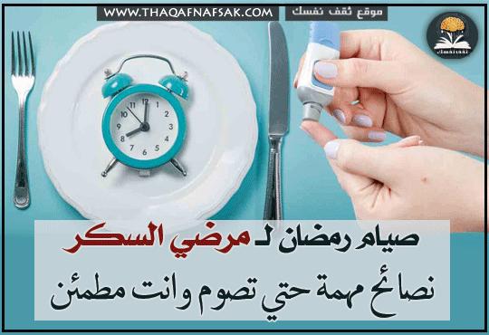 صيام مرضى السكري في رمضان