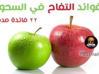 فوائد التفاح في السحور