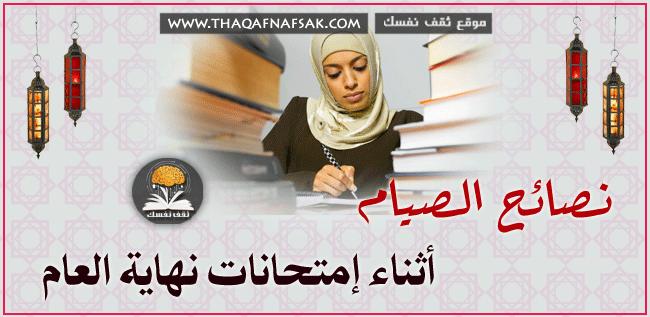 نصائح الصيام أثناء إمتحانات نهاية العام