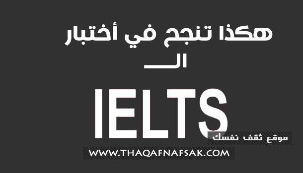 الأيلتس IELTS
