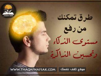 الذاكرة