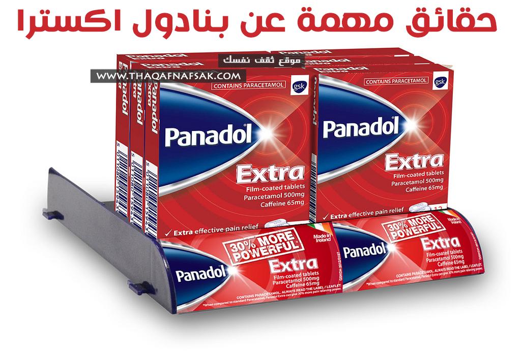 بانادول اكسترا Panadol Extra كيف يعمل واثاره الجانبيه وكيف تتناوله ثقف نفسك