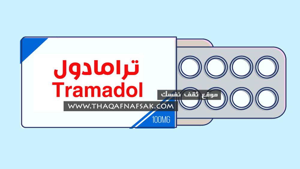 الترامادول Tramadol