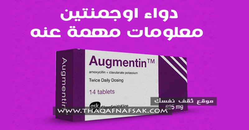 دواء اوجمنتين Augmentin الجرعات ودواعي الأستعمال والأثار الجانبية ثقف نفسك