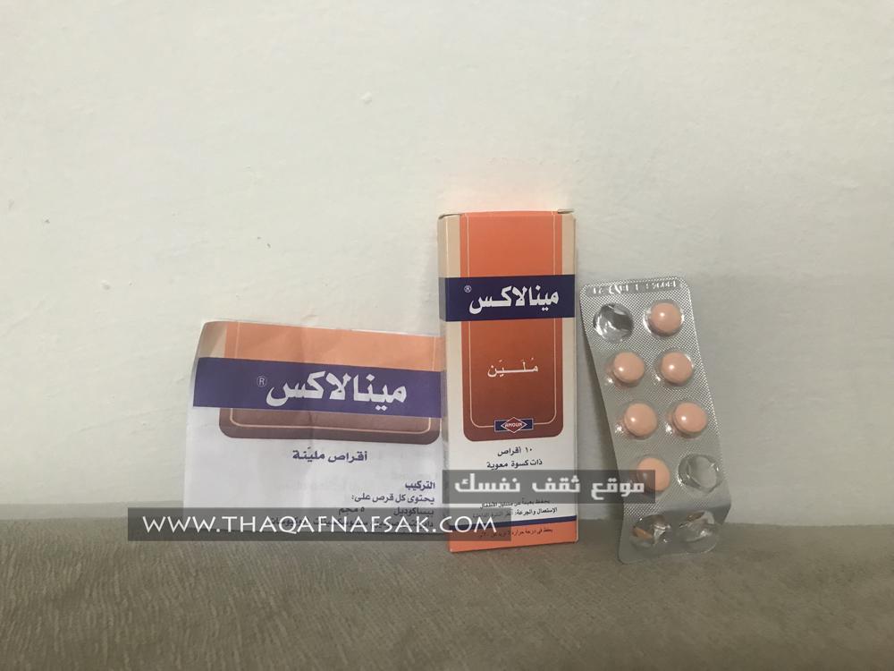 افضل دواء للتخسيس في الصيدليات المغرب
