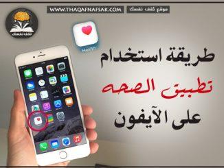 تطبيق صحتي على أجهزة iPhone