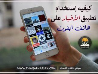 تطبيق الأخبار على هاتف ايفون