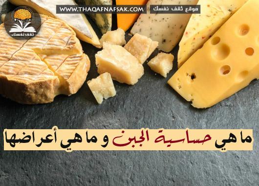 حساسية الجبن