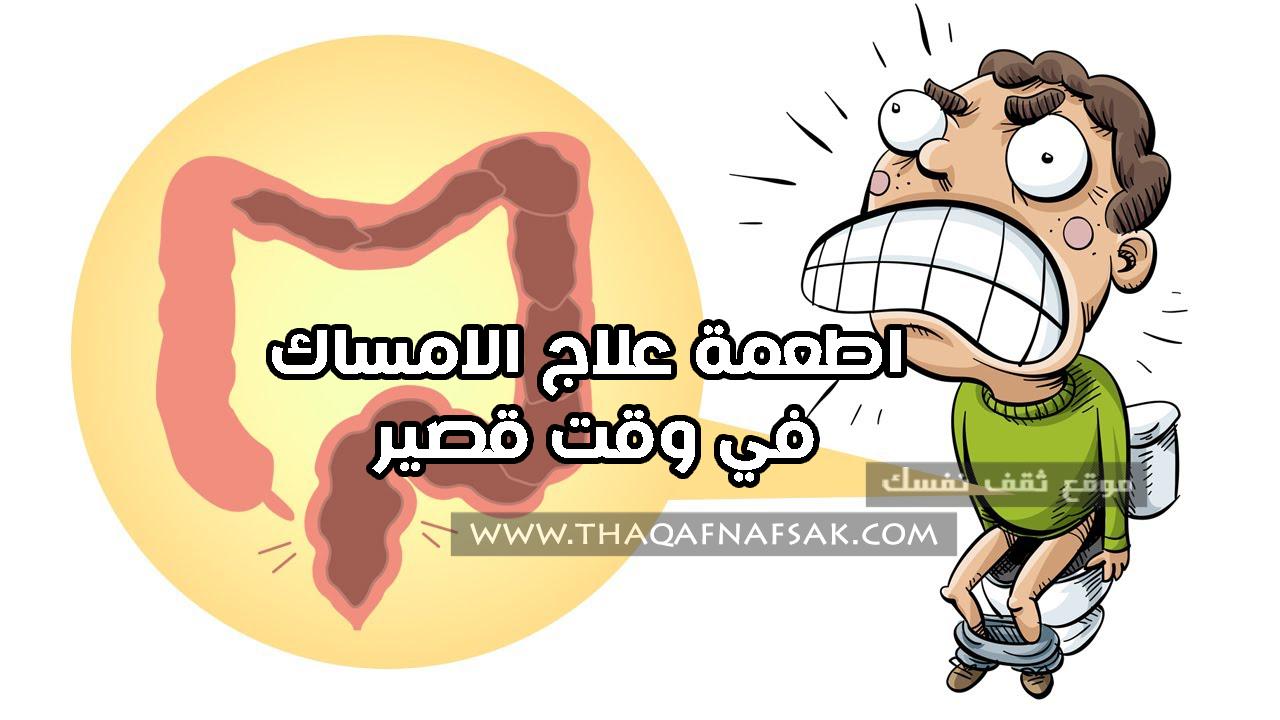 اطعمة علاج الامساك ١٥ طعام تناوله عندما ت صاب بالامساك وسينتهي بعد يوم ثقف نفسك