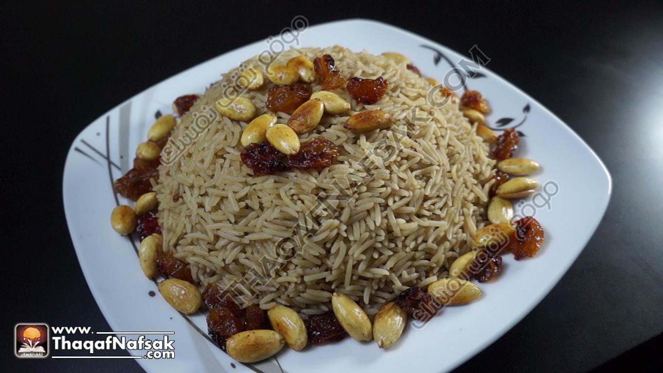عمل الأرز المكرمل بالمكسرات
