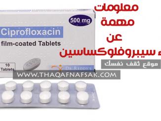 دواء سيبروفلوكساسين Ciprofloxacin