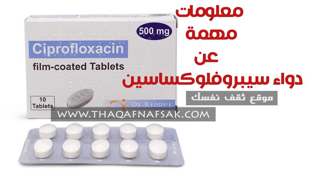 دواء سيبروفلوكساسين Ciprofloxacin استخداماته واحتياطات استعماله ثقف نفسك