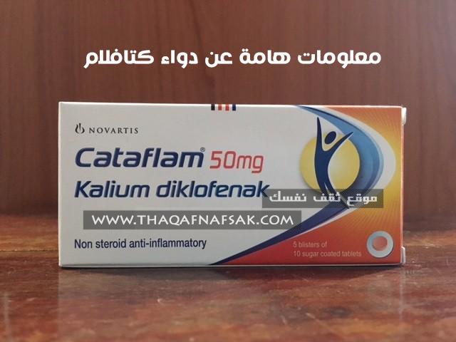 دواء كتافلام cataflam