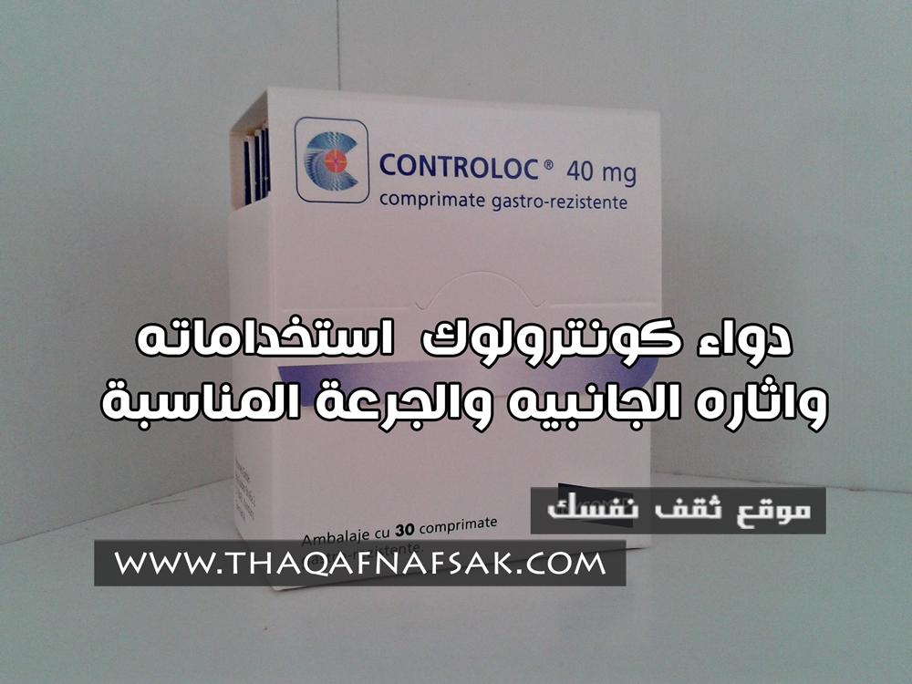 دواء كونترولوك controloc
