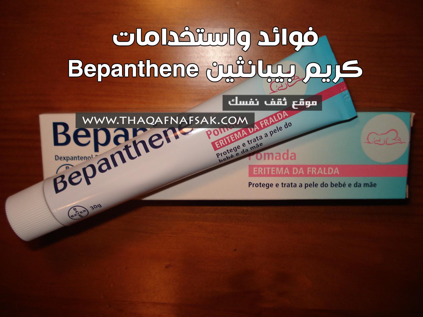 كريم بيبانثين Bepanthene