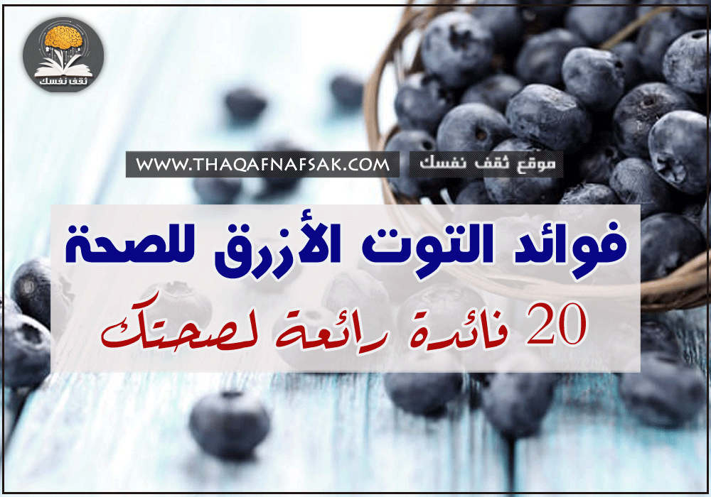 فوائد التوت الأزرق للصحة 20 فائدة رائعة لصحتك ثقف نفسك