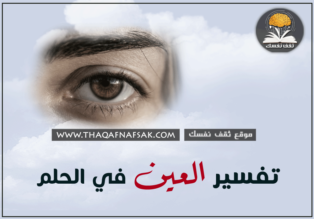 تفسير العين في الحلم بالتفصيل ثقف نفسك