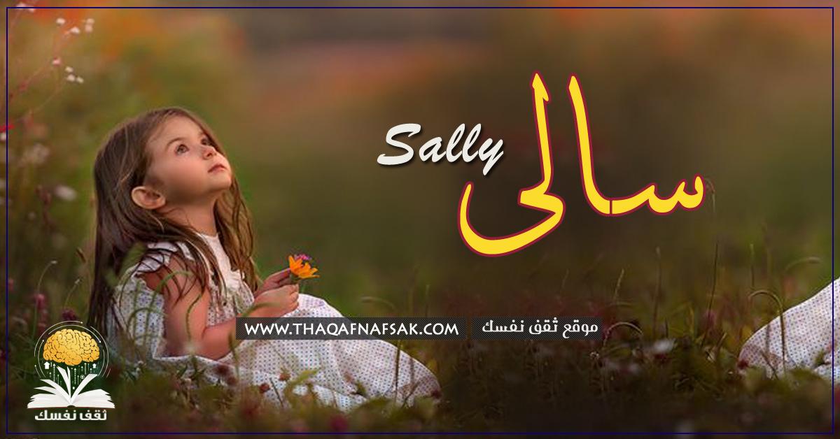 اسم سالي