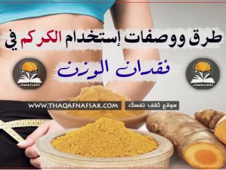 الكركم لفقدان الوزن