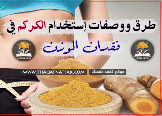 الكركم لفقدان الوزن طرق استخدامه و وصفات منه ثقف نفسك