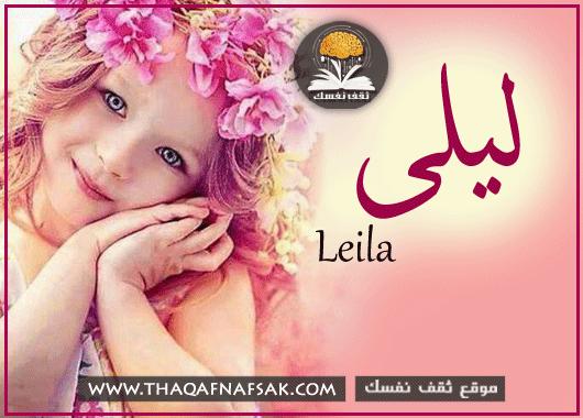 معنى اسم ليلى وصفاتها الشخصية ومميزاتها ثقف نفسك