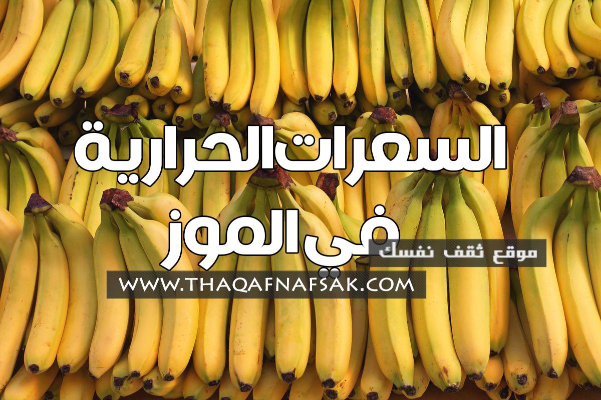 كم سعر حراري في الموز
