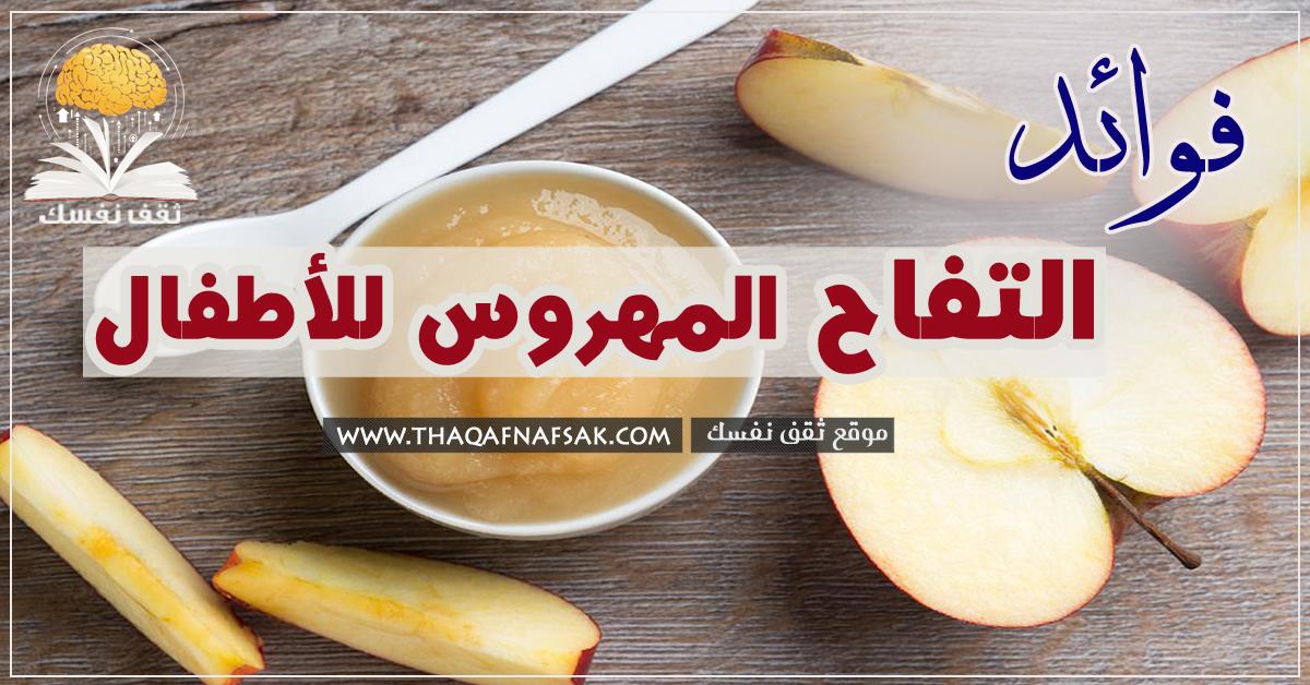 فوائد التفاح المهروس للاطفال