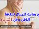 كيفيه منع التهابات الحلاقه عند الرجال