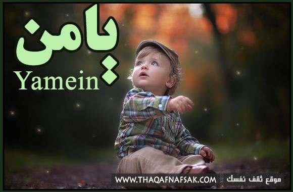 اسم يامن وصفات حامل الشخصيه