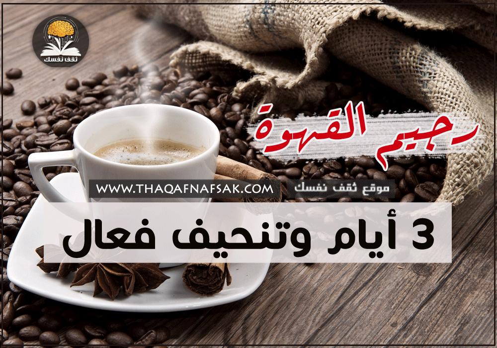 رجيم القهوة ٣ أيام وتنحيف فعال ثقف نفسك
