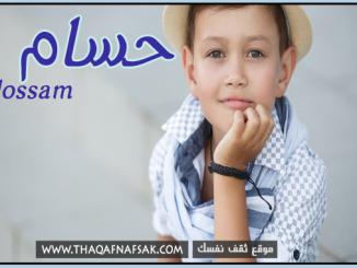 معني اسم حسام وصفاته الشخصيه