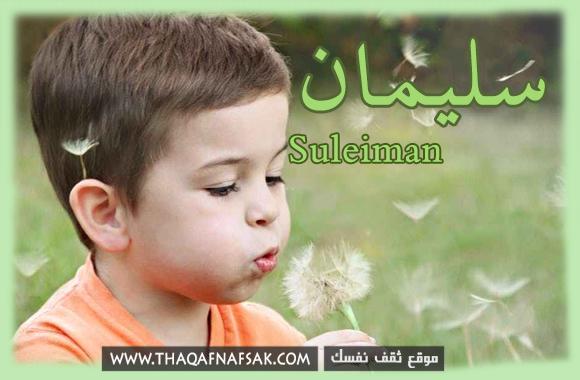 اسم سليمان