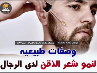 وصفات طبيعيه لنمو شعر الذقن لدى الرجال