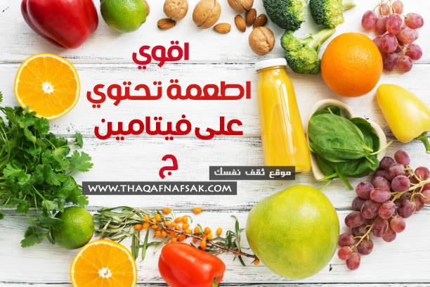 اطعمة تحتوي على فيتامين ج