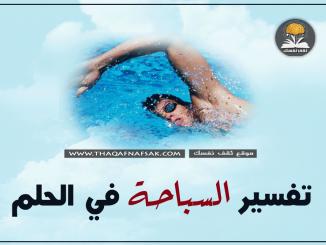 السباحة في الحلم