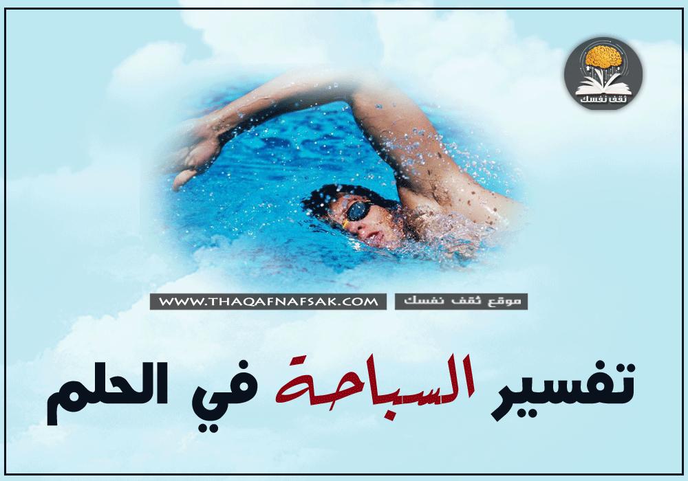 تفسير السباحة في الحلم ثقف نفسك