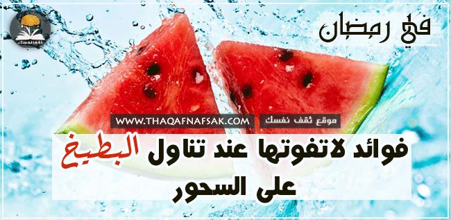فوائد تناول البطيخ علي السحور