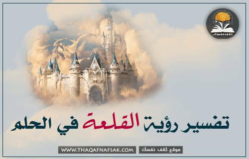 تفسير رؤية القلعة في الحلم