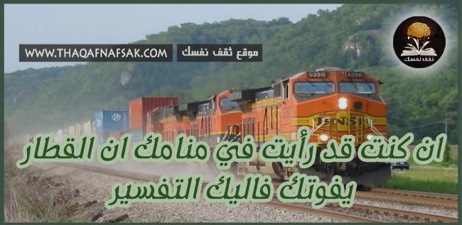 تفسير فوات معاد القطار في الحلم ثقف نفسك