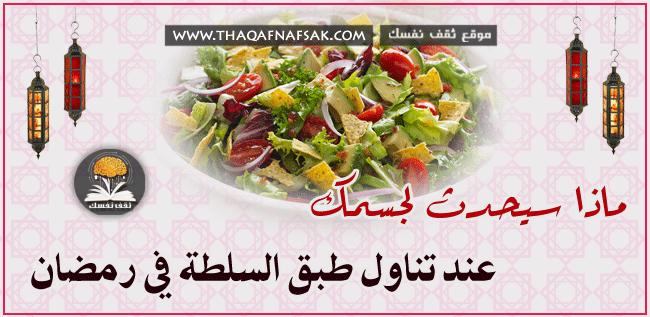 طبق السلطة في رمضان