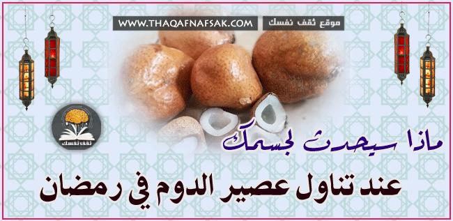 فوائد عصير الدوم في رمضان