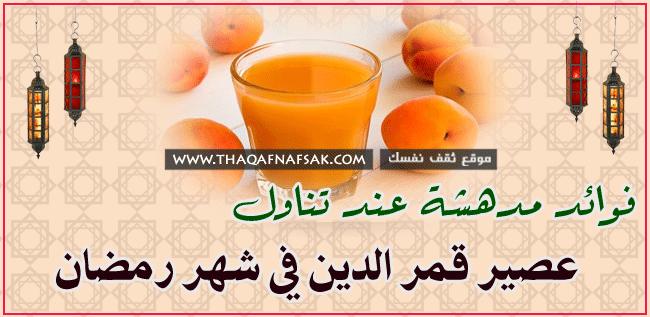 عصير-قمر-الدين-في-شهر-رمضان