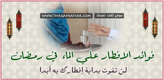 فوائد الماء على الريق في رمضان