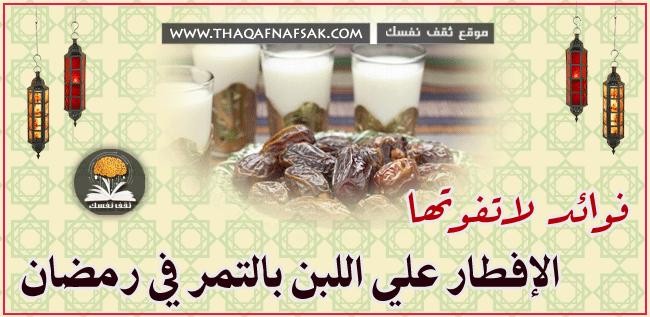 الإفطار علي اللبن بالتمر في رمضان