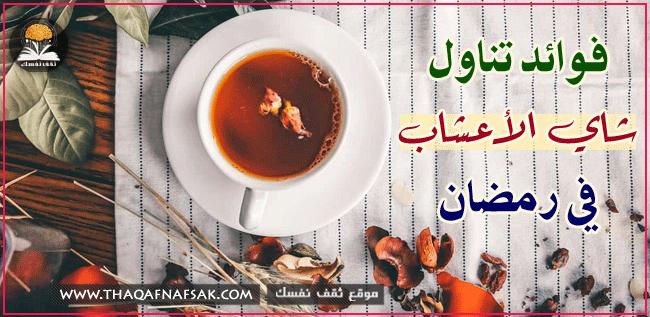تناول شاي الأعشاب في رمضان