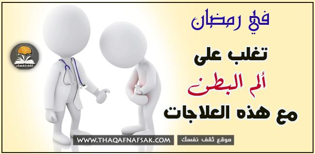 علاج ألم البطن في شهر رمضان