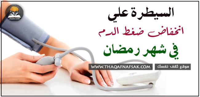 السيطرة علي انخفاض ضغط الدم