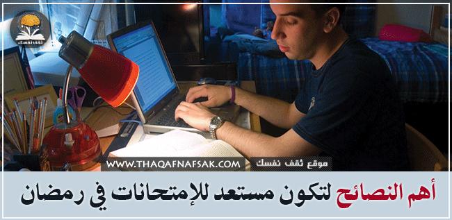 نصائح الإستعداد للإمتحانات في رمضان