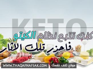 بعض الآثار الجانبية لنظام الكيتو الغذائي